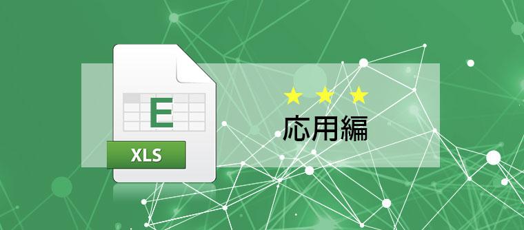 Excel 応用編