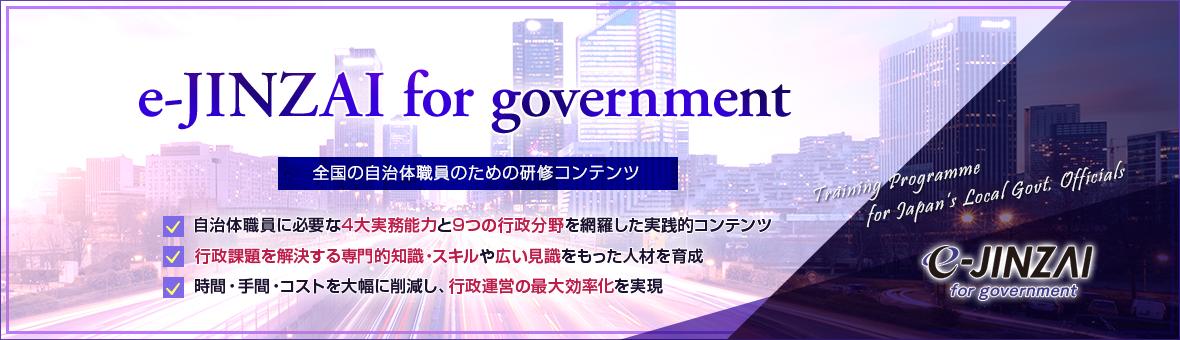 2021年7月 e-JINZAI for government リリース!