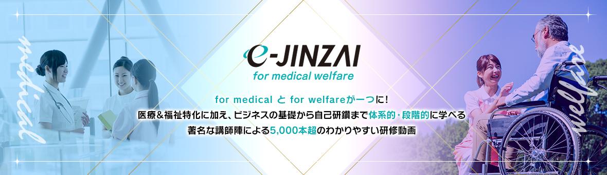 『e-JINZAI for medical welfare』リリースのお知らせ