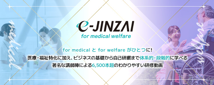 e-JINZAI for medical welfare