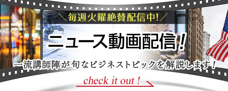 ニュース動画