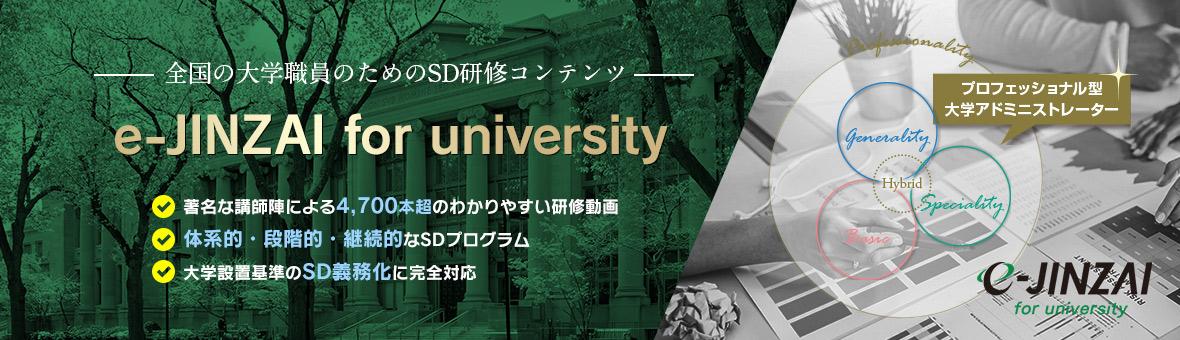 全国の大学職員のためのSD研修コンテンツ『e-JINZAI for university』