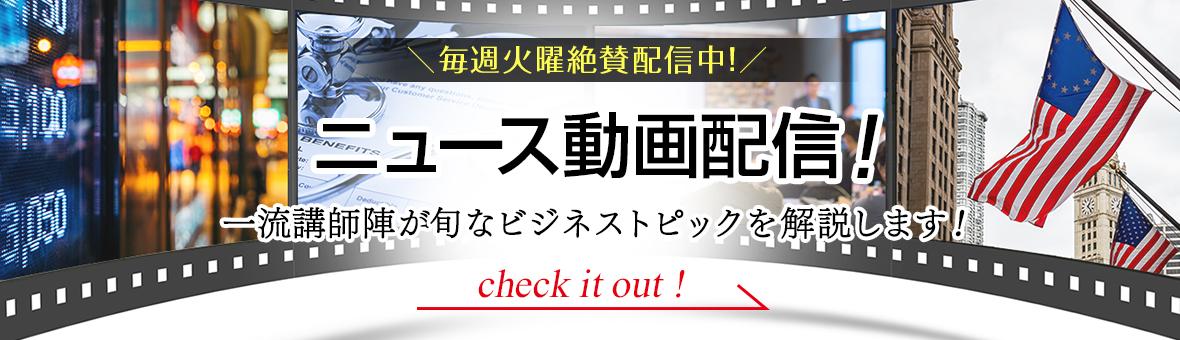 ニュース動画 for business