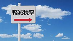 消費税増税後、日本経済はどうなるか?